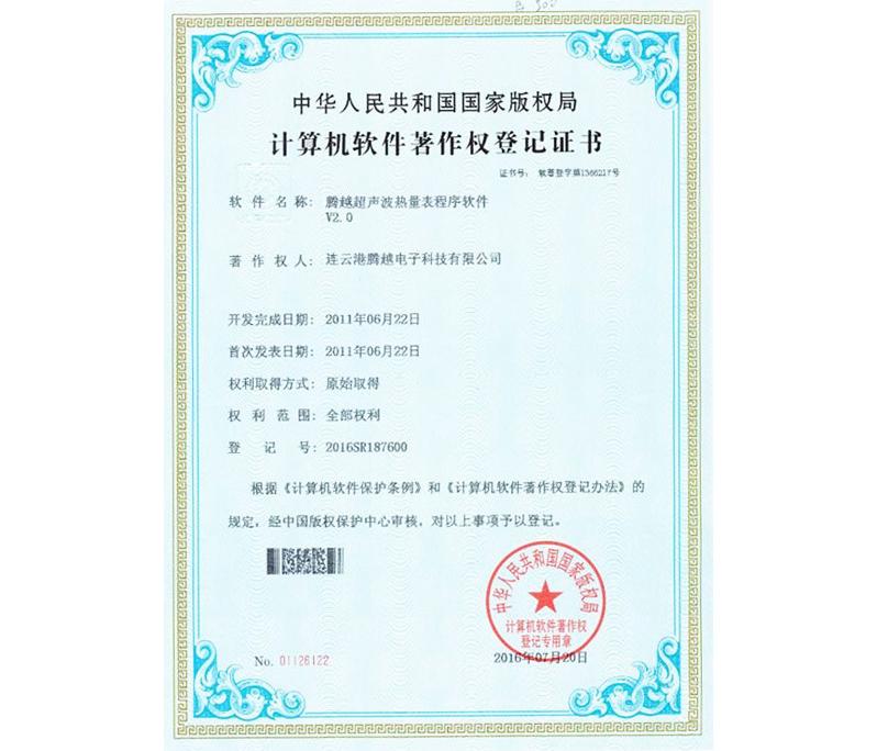 腾越科技超声波bob游戏安卓官方版下载程序软件著作权证书