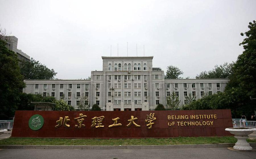北京理工大学食堂供暖超声波bob游戏安卓官方版下载计量案例